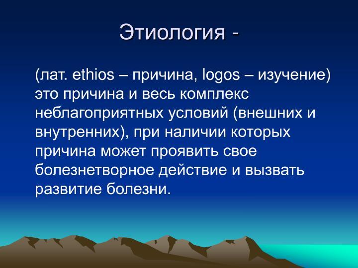 Этиология -