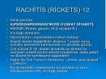 rach t s r ckets 12