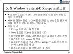 5 x window system 4 xscope