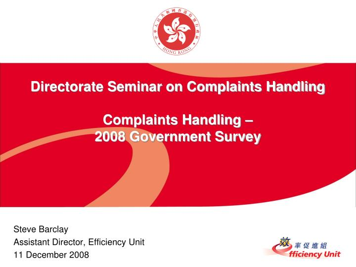 directorate seminar on complaints handling complaints handling 2008 government survey n.
