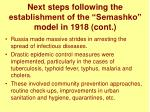 next steps following the establishment of the semashko model in 1918 cont