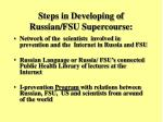 steps in developing of russian fsu supercourse