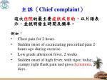 chief complaint