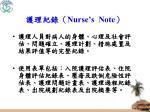 nurse s note