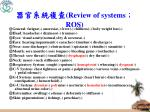 review of systems ros