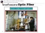 optic fiber7