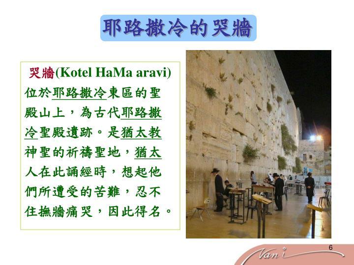 耶路撒冷的哭牆