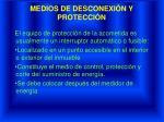 medios de desconexi n y protecci n