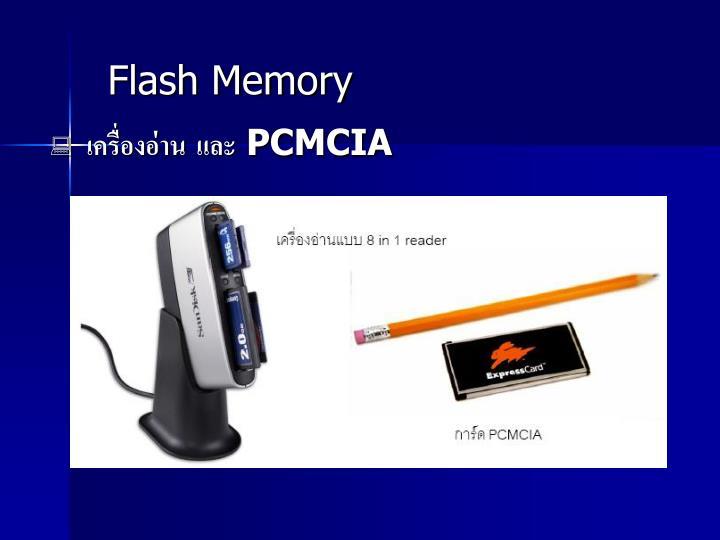 Flash Memory