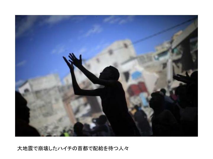 大地震で崩壊したハイチの首都で配給を待つ人々