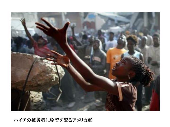 ハイチの被災者に物資を配るアメリカ軍