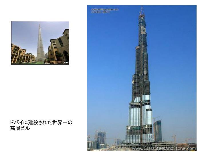ドバイに建設された世界一の高層ビル