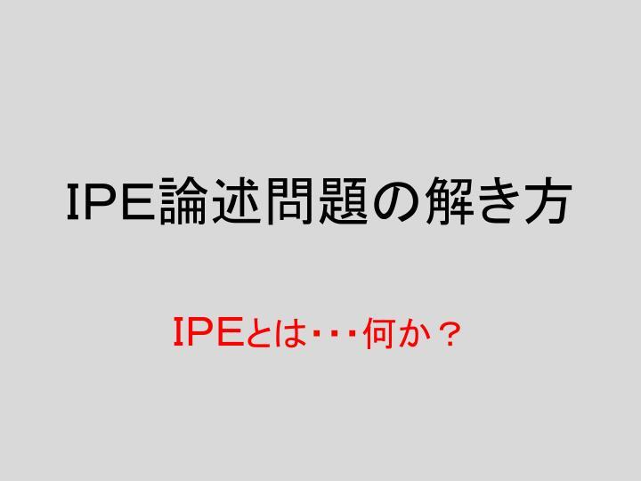 IPE論述問題の解き方