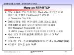 more on rtp rtcp