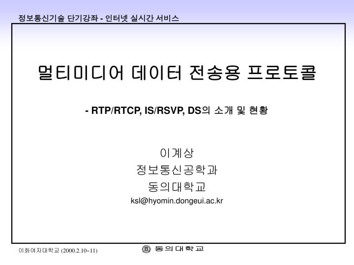 rtp rtcp is rsvp ds n.
