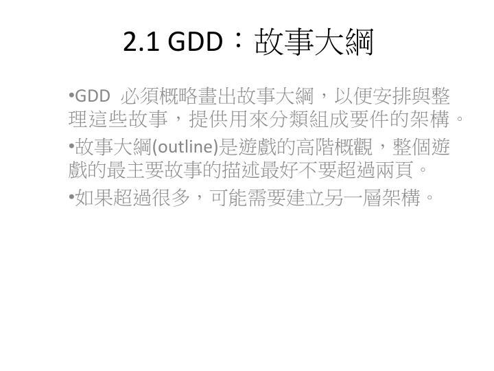 2.1 GDD