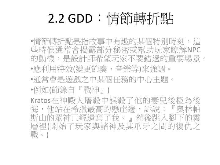 2.2 GDD