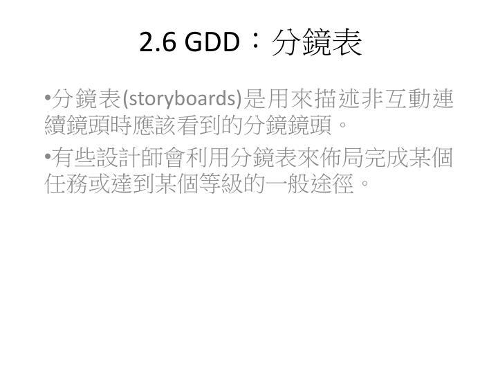 2.6 GDD
