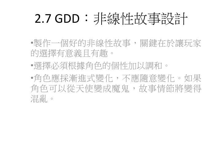 2.7 GDD