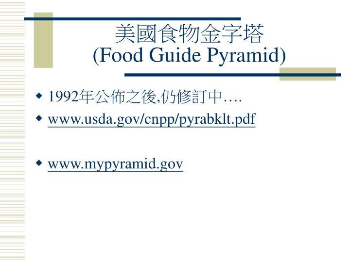 美國食物金字塔