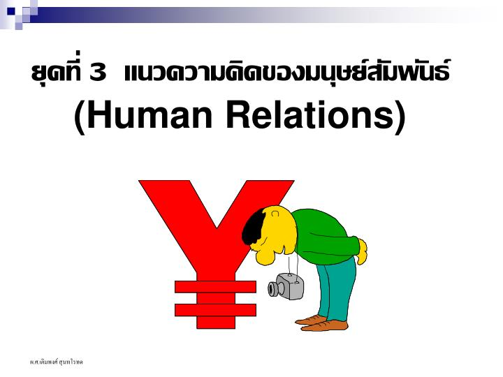 ยุคที่ 3  แนวความคิดของมนุษย์สัมพันธ์