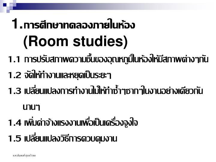 การศึกษาทดลองภายในห้อง