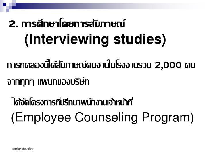 2. การศึกษาโดยการสัมภาษณ์