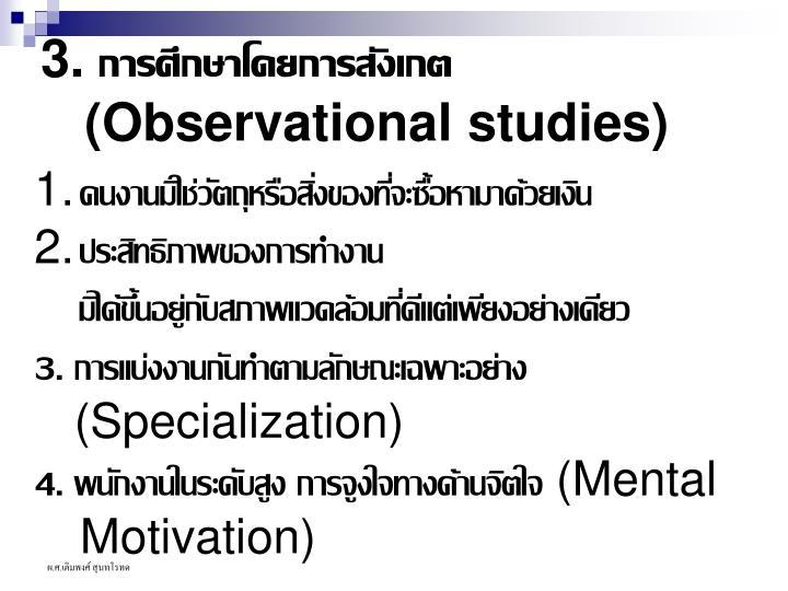 การศึกษาโดยการสังเกต