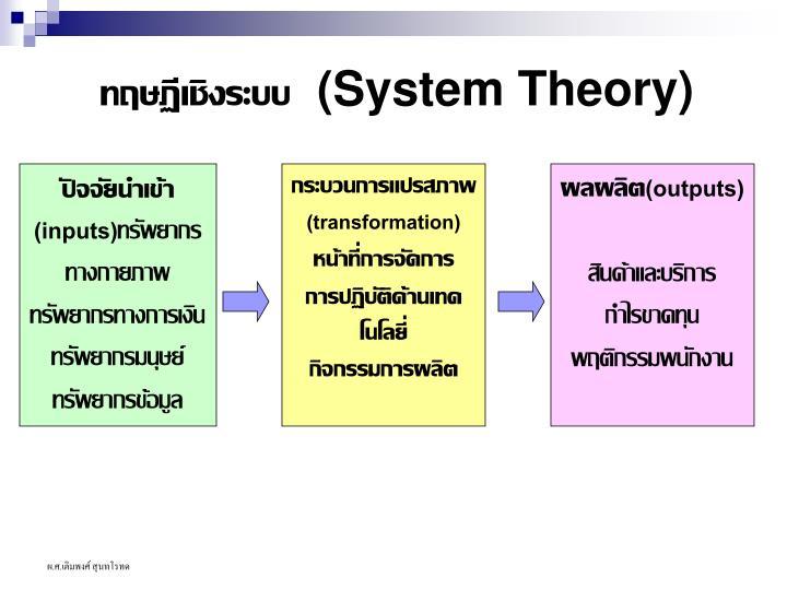 ทฤษฏีเชิงระบบ