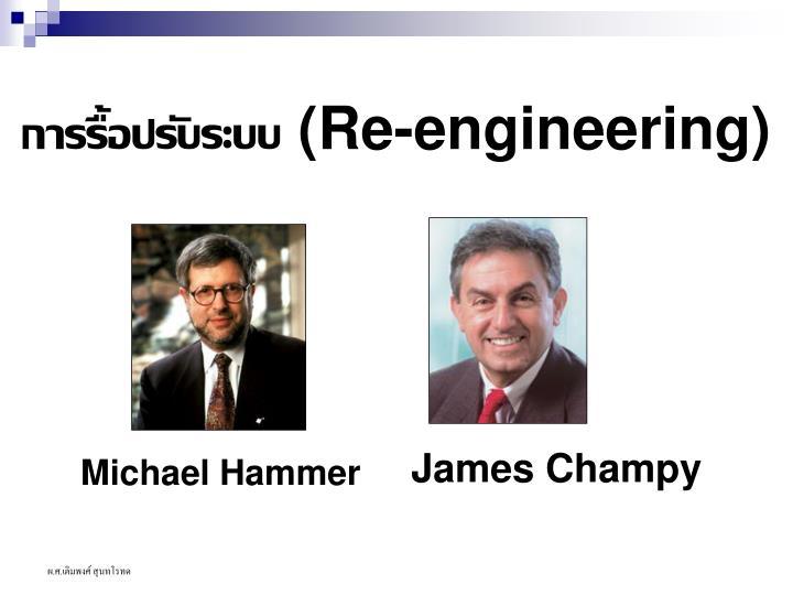 การรื้อปรับระบบ (Re-engineering)