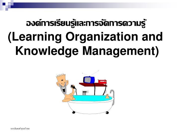 องค์การเรียนรู้และการจัดการความรู้