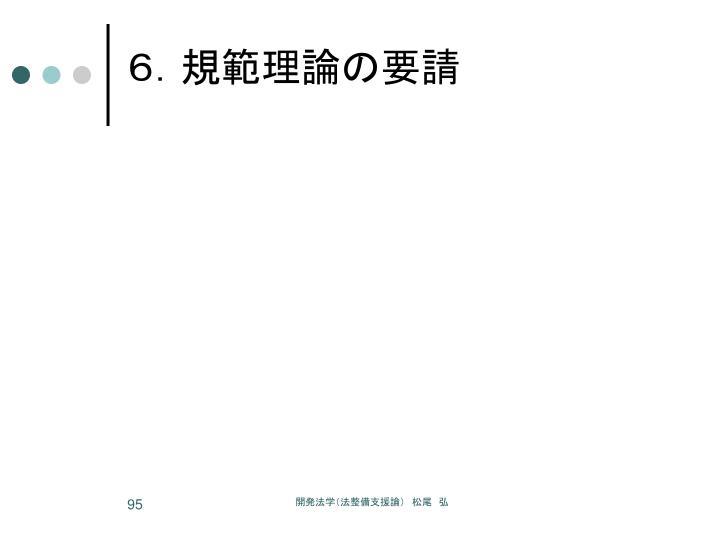 6.規範理論の要請