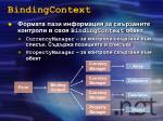 bindingcontext