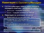 currencymanager
