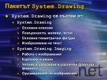 system drawing1