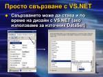 vs net
