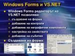 windows forms vs net
