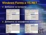 windows forms vs net1