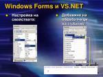 windows forms vs net2
