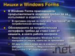 windows forms11
