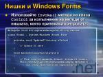 windows forms12