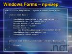 windows forms3