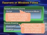windows forms4