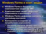 windows forms5