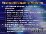 winforms