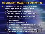 winforms1