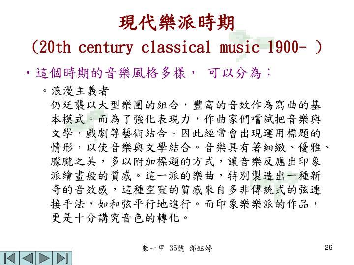 現代樂派時期