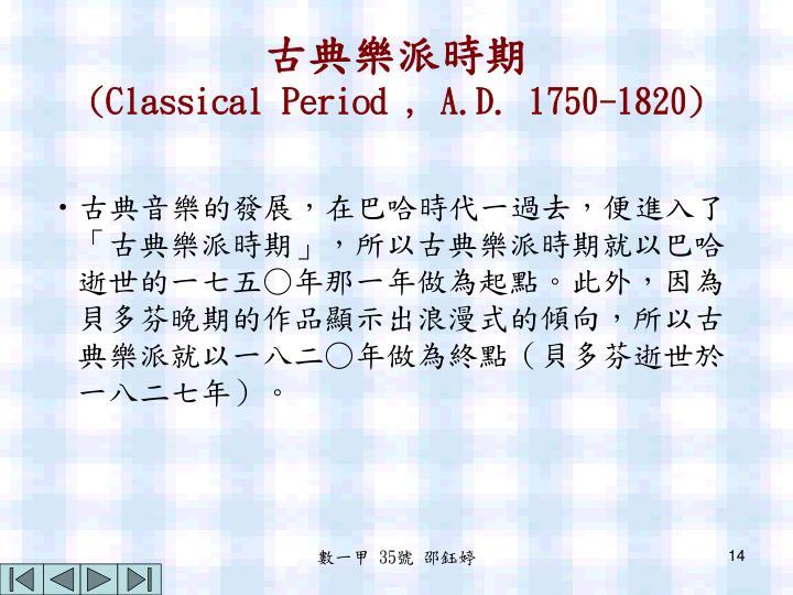 古典樂派時期