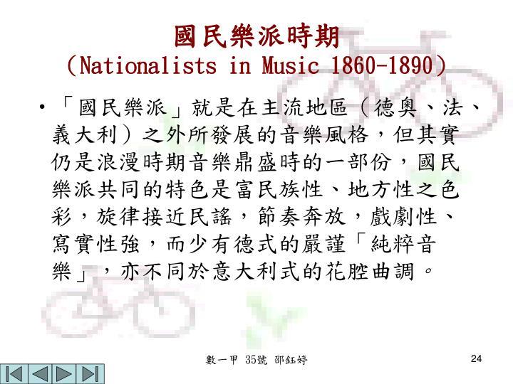 國民樂派時期