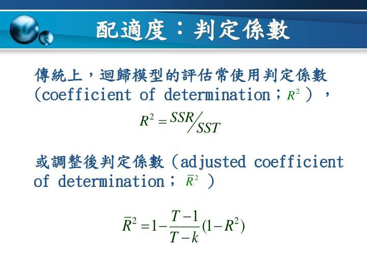 傳統上,迴歸模型的評估常使用判定係數